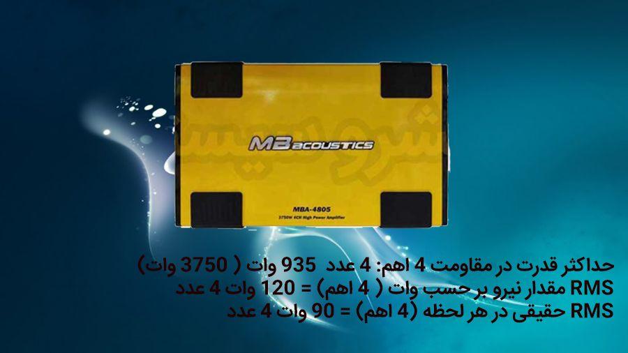 آمپلی فایر ام بی 4805