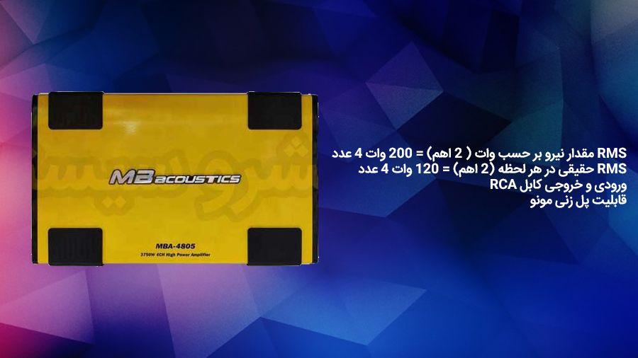 آمپ ام بی 4805