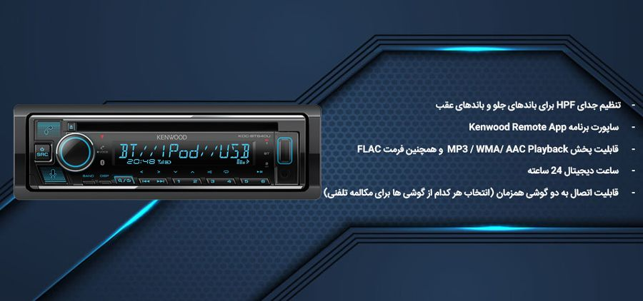 ضبط کنوود 640
