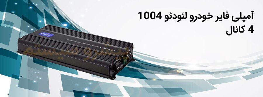 آمپلی فایر خودرو لئودئو ۱۰۰۴