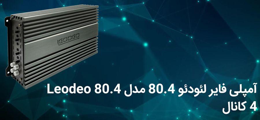 آمپ لئودئو 80.4