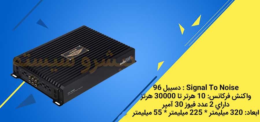 ابعاد آمپ آدیو کوآرت AQ-R480