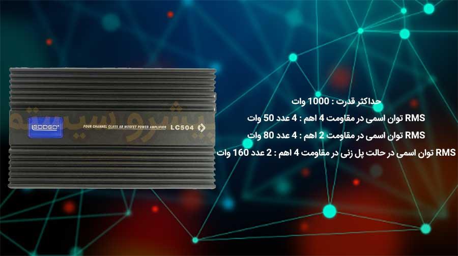 مشخصات لئودئو LC504