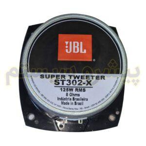 سوپر تویتر جی بی ال ST302-X JBL