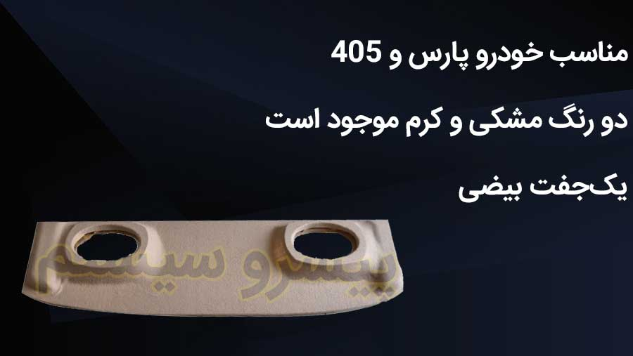 طاقچه سه بعدی پژو ۴۰۵ و پرشیا