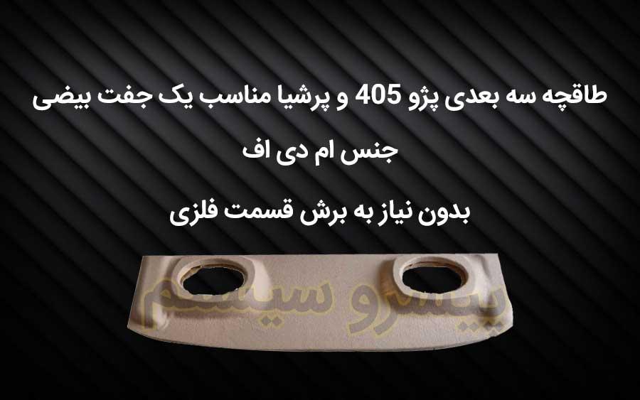 طاقچه سه بعدی پژو ۴۰۵