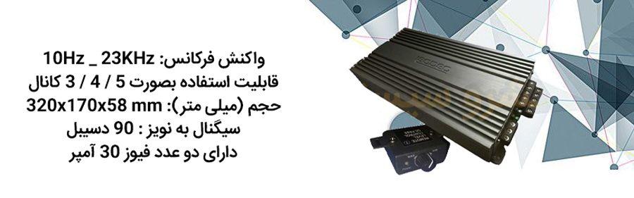 مشخصات آمپ لئودئو LA100.5
