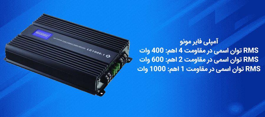 لئودئو LC-1000.1