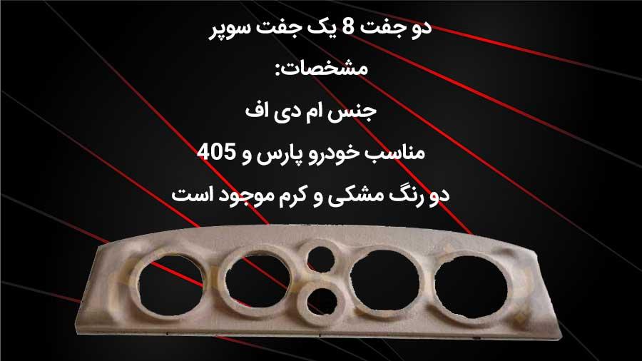 طاقچه سه بعدی پرشیا و پژو 405