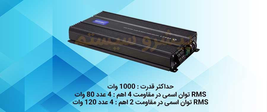 مشخصات لئودئو LC804