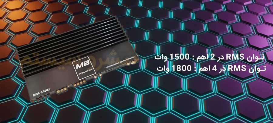 آمپ ام بی 14001