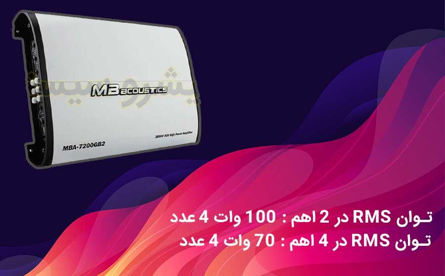 قابلیت های آمپ 7200