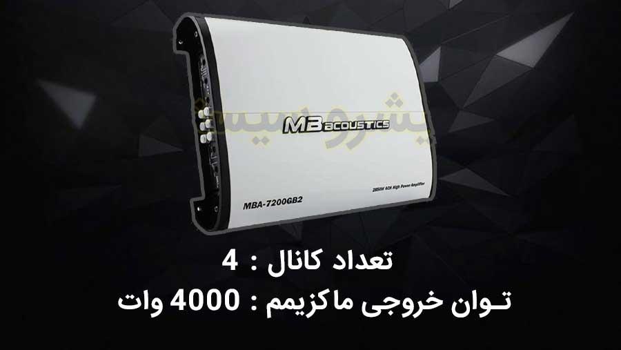 ویژگی های آمپ 7200GB2