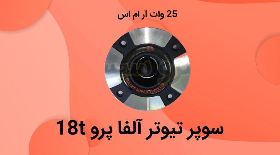 سوپر تیوتر آلفا پرو 46t مدل Alpha Pro 46t