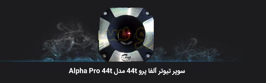سوپر تیوتر آلفا پرو 44t مدل Alpha Pro 44t