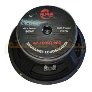 میدرنج ۱۰ اینچ آلفا پرو 100sq pro