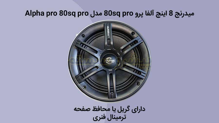 قابلیت های آلفا پرو 80sq pro