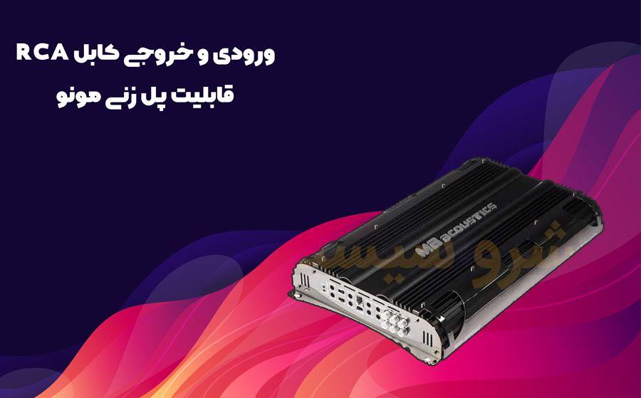 قابلیت های آمپ ام بی 9800